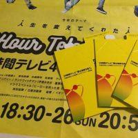 24時間テレビ大野くんMCの生放送SP(´ω`*)ダンスと大野丸♪