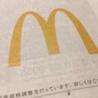 大野くんマックCM決定!&BRAVEオリコンデイリー1位おめでとう(*´▽`*)
