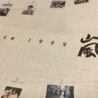 嵐さん結成20周年おめでとう!嵐にしやがれBRAVEの歌披露も♪