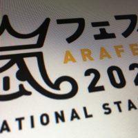新国立でアラフェス2020開催決定♪嵐さん会報90号も届きました(*´▽`*)