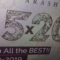 嵐さん「Global Album of 2019」受賞おめでとうございます!インスタライブやらアラフェスやら。。。