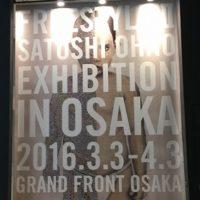 まさかのフリスタ( ゚Д゚)「FREESTYLE 2020」六本木で約5年ぶり開催決定!!!